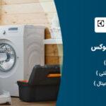 تعمیرات ماشین لباسشویی الکترولوکس