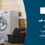 نمایندگی تعمیرات ماشین لباسشویی بهی