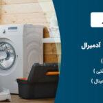 تعمیر ماشین لباسشویی آدمیرال
