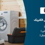 نمایندگی تعمیرات ماشین لباسشویی ال جی