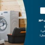 نمایندگی تعمیرات ماشین لباسشویی دوو در تهران