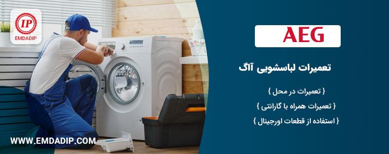 نمایندگی تعمیرات ماشین لباسشویی آاگ