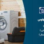 نمایندگی تعمیرات ماشین لباسشویی وستنیگهاوس