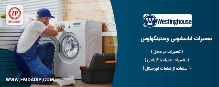 نمایندگی تعمیرات ماشین لباسشویی وستینگهاوس