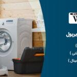 نمایندگی تعمیرات ماشین لباسشویی ویرپول