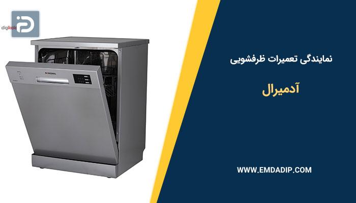 نمایندگی تعمیرات ماشین ظرفشویی آدمیرال