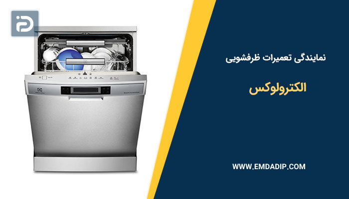نمایندگی تعمیرات ماشین ظرفشویی الکترولوکس