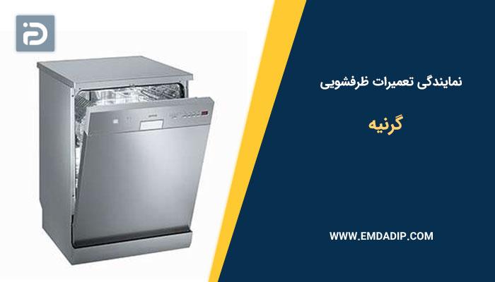 نمایندگی تعمیرات ماشین ظرفشویی گرنیه