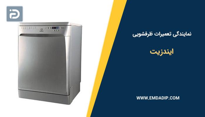 نمایندگی تعمیرات ماشین ظرفشویی ایندزیت