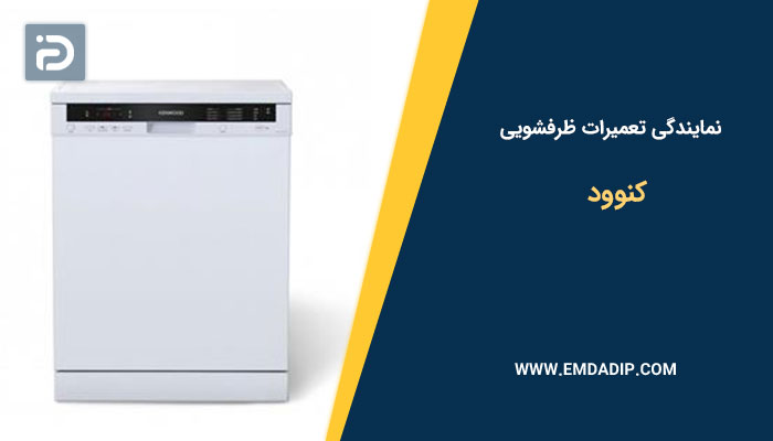 نمایندگی تعمیرات ماشین ظرفشویی کنوود