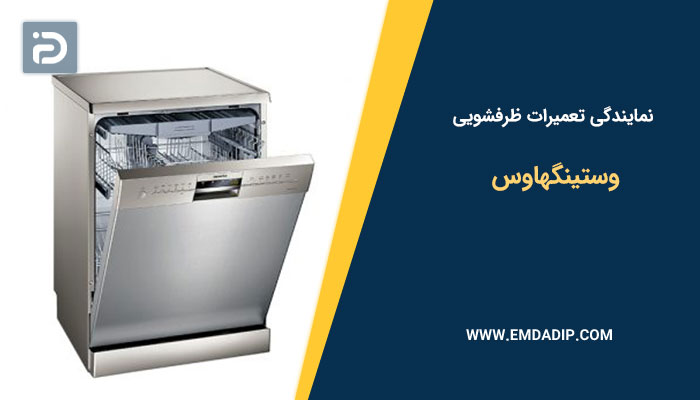 نمایندگی تعمیرات ماشین ظرفشویی وستینگهاوس