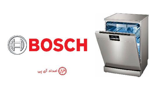 نمایندگی تعمیرات ماشین ظرفشویی بوش