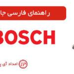 راهنمای فارسی جاروبرقی بوش