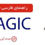 راهنمای فارسی جاروبرقی مجیک
