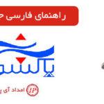 راهنمای فارسی جاروبرقی پاکشوما
