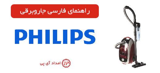 راهنمای فارسی جاروبرقی فیلیپس