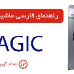 راهنمای فارسی ماشین لباسشویی مجیک
