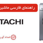 راهنمای فارسی ماشین لباسشویی هیتاچی