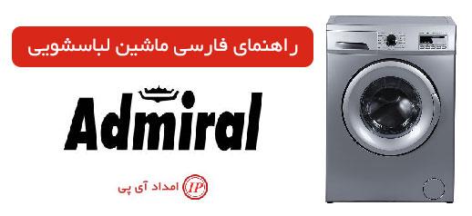 راهنمای فارسی ماشین لباسشویی آدمیرال