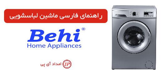 راهنمای فارسی ماشین لباسشویی بهی