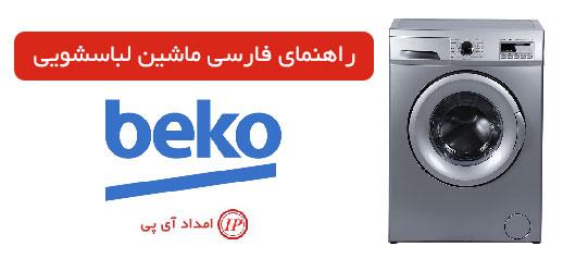 راهنمای فارسی ماشین لباسشویی بکو
