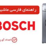 راهنمای فارسی ماشین لباسشویی بوش