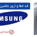 کد خطا و ارور ماشین لباسشویی سامسونگ