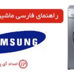 راهنمای فارسی ماشین لباسشویی سامسونگ