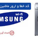 کد خطا و ارور ماشین لباسشویی سامسونگ wi fi