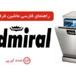 راهنمای فارسی ماشین ظرفشویی آدمیرال