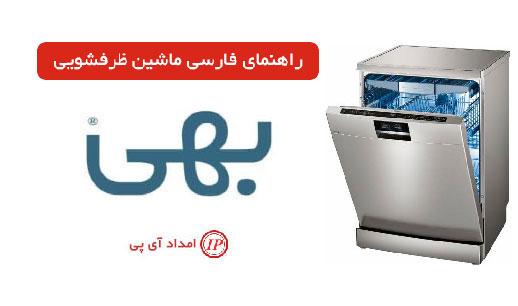 راهنمای فارسی ماشین ظرفشویی بهی