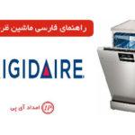 راهنمای فارسی ماشین ظرفشویی فریجیدر