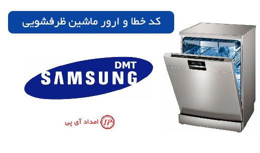 کد خطا و ارور ماشین ظرفشویی سامسونگ مدل DMT