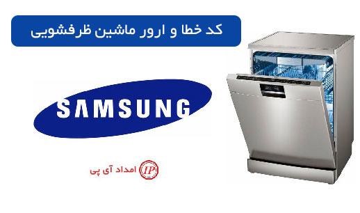 کد خطا و ارور ماشین ظرفشویی سامسونگ
