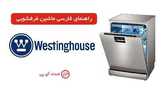 راهنمای فارسی ماشین ظرفشویی وستینگهاوس