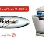 راهنمای فارسی ماشین ظرفشویی ویرپول