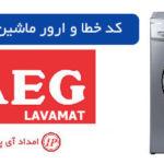 کد خطا و ارور ماشین لباسشویی آاگ lavamat