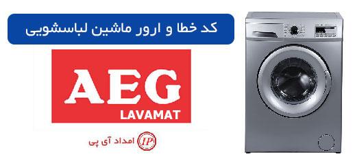 کد خطا و ارور ماشین لباسشویی آاگ مدل LAVAMAT