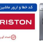 کد خطا و ارور ماشین لباسشویی آریستون