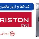 کد خطا و ارور ماشین لباسشویی آریستون مدل EV01