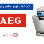 کد خطا و ارور ماشین ظرفشویی آاگ