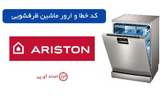 کد خطا و ارور ماشین ظرفشویی آریستون