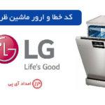کد خطا و ارور ماشین ظرفشویی ال جی