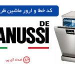 کد خطا و ارور ماشین ظرفشویی زانوسی DE