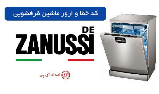 کد خطا و ارور ماشین ظرفشویی زانوسی سری DE