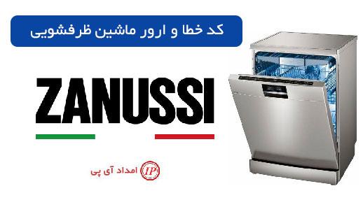 کد خطا و ارور ماشین ظرفشویی زانوسی