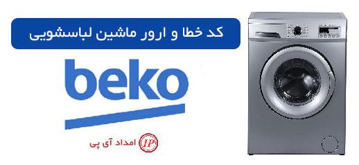 کد خطا و ارور ماشین ظرفشویی بکو
