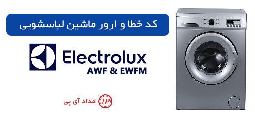 کدخطا و ارور ماشین لباسشویی الکترولوکس مدل EWFM و AWF
