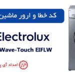 کد خطا و ارور ماشین لباسشویی الکترولوکس سری IQ