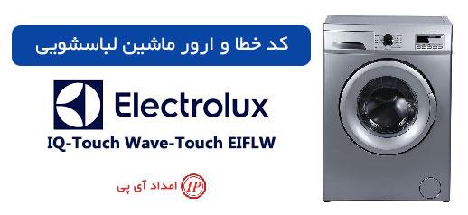 کد خطا و ارور ماشین لباسشویی الکترولوکس مدل IQ-Touch Wave-Touch EIFLW